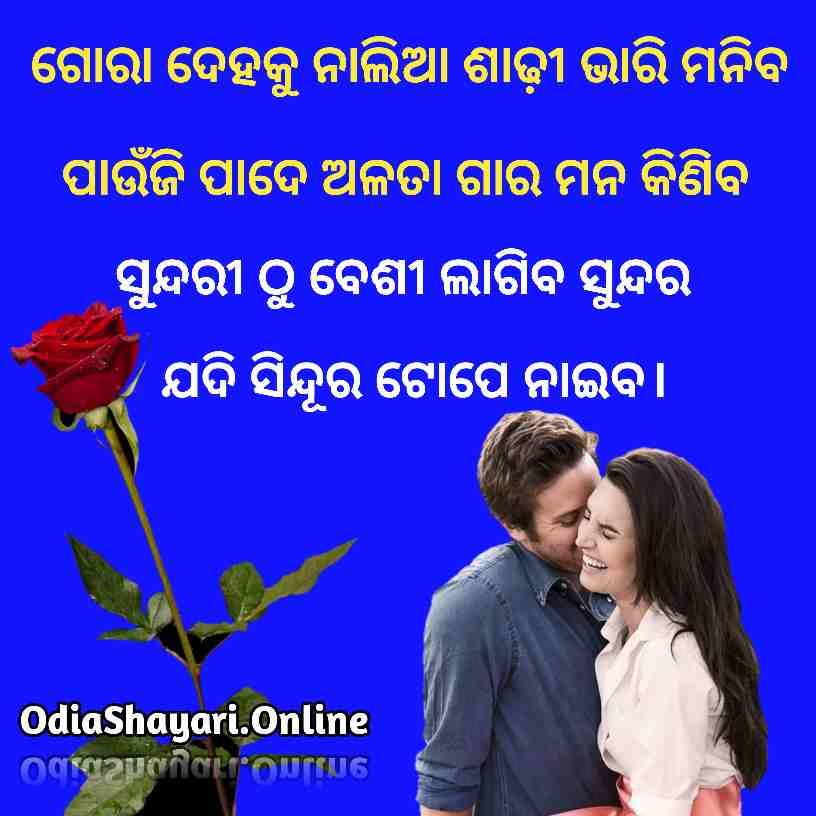 odia-romantic-shayari