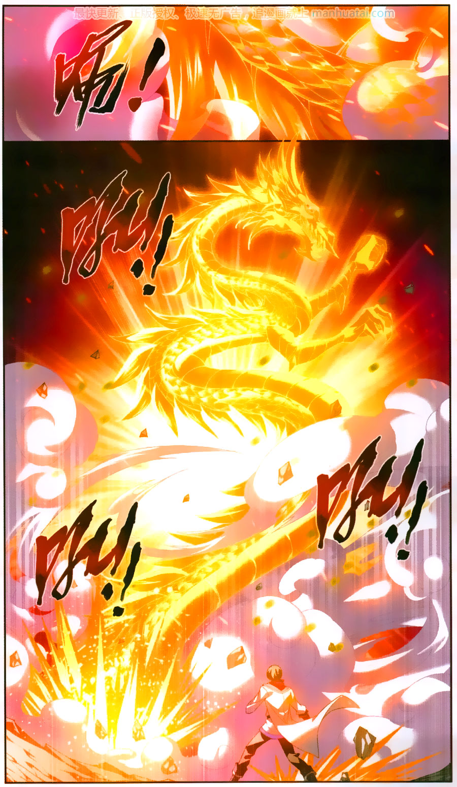 อ่านการ์ตูน Da Zhu Zai 71 ภาพที่ 6