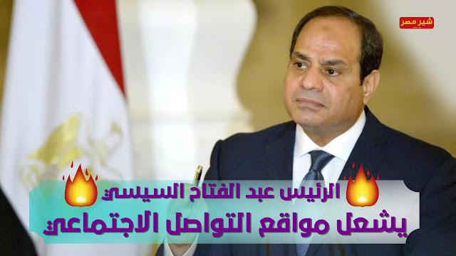 الرئيس عبد الفتاح السيسي يشعل مواقع التواصل الاجتماعي