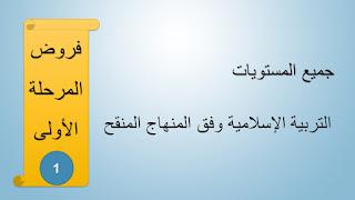 فروض التربية الإسلامية وفق المنهاج المنقح لجميع المستويات - المرحلة الأولى