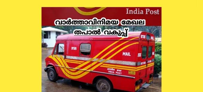 Kerala PSC വാർത്താവിനിമയ മേഖല യിലെ പുരോഗതി -  ഇന്ത്യൻ തപാൽ വകുപ്പ്