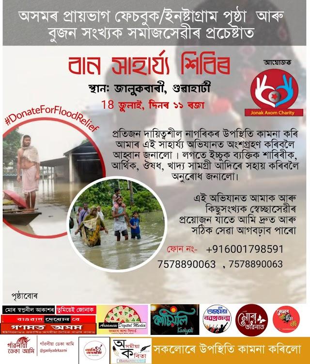 Donation for assam flood relief বন্যাৰ্তসকললৈ সহায়ৰ হাত আগবঢ়াও আহক