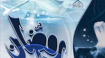 رسائل جديدة لشهر رمضان