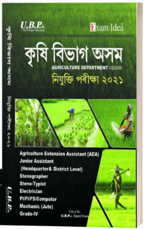 Agriculture Department Recruitment 2021 (Assamese Medium) By UBP