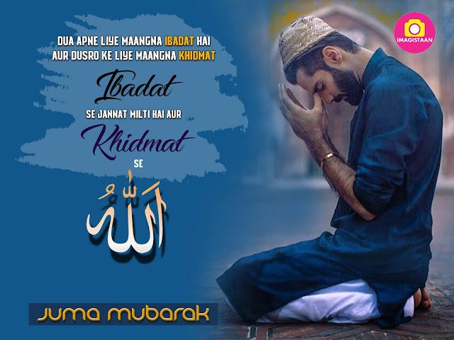 Jumma Mubarak Image 2019 I Juma Mubarak image with Hindi Quote
