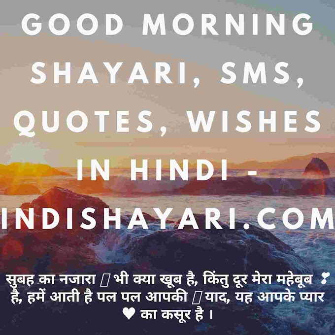 GOOD MORNING SHAYARI, WISHES, STATUS, QUOTES IN HINDI- INDISHAYARI.COM