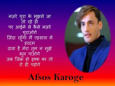Afsos Karoge | Lyrics In Hindi | Sad Song