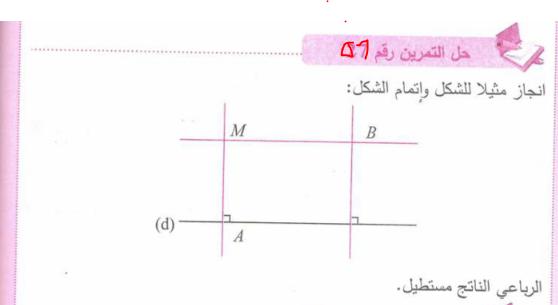 حل تمرين 1 صفحة 144 رياضيات للسنة الأولى متوسط الجيل الثاني