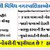 NagarPalika Recruitment :2021 Gujarat NagarPalika