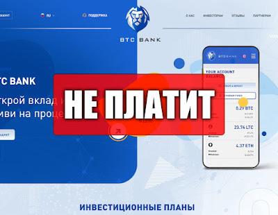 Скриншоты выплат с хайпа btc-bank.org