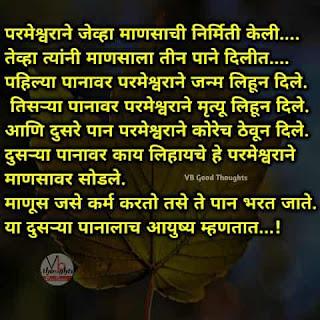 आयुष्य-म्हणतात-good-thoughts-in-marathi-on-life-marathi-suvichar-with-images