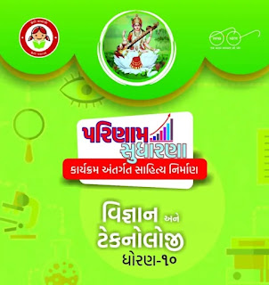 STD-10 Science Practice Book For GSEB SSC Students