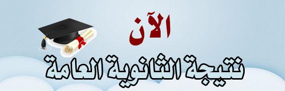 نتيجة الصف الثالث الثانوى بالإسم ورقم الجلوس 2017 اليوم السابع