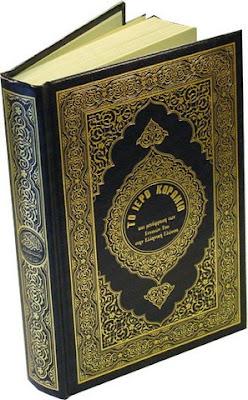 Δωρεάν το Κοράνι στην Ελληνική γλώσσα