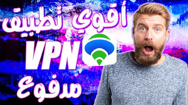 تحميل تطبيق UFO VPN Premium للاندرويد مدفوع لفتح جميع المواقع المحجوبة