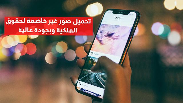 أفضل4 مواقع لتحميل صور غير خاضعة لحقوق الملكية وبجودة عالية