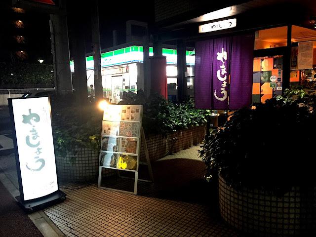 餐廳 - 日本九州福岡 - もつ鍋 やましょう