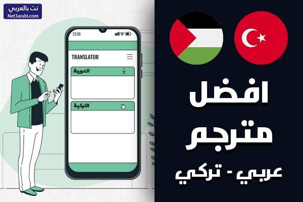 تحميل افضل مترجم من العربي للتركي ناطق بدون نت Türkçe Arapça