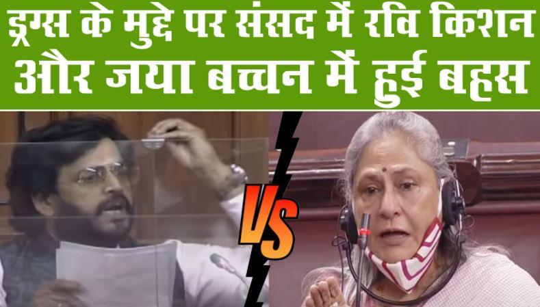 Jaya Bachchan challenged Ravi Kishan