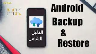 طريقة أخذ نسخة إحتياطية كاملة لهواتف الأندرويد (Android Backup & Restore)