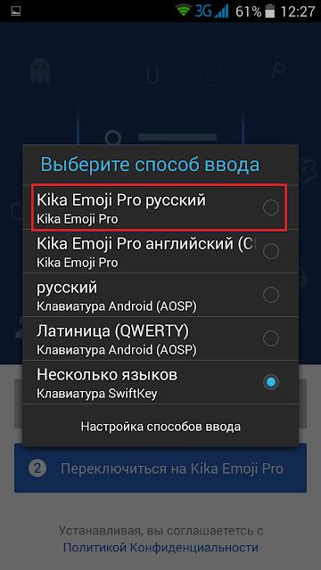 способ ввода Kika Emoji Pro