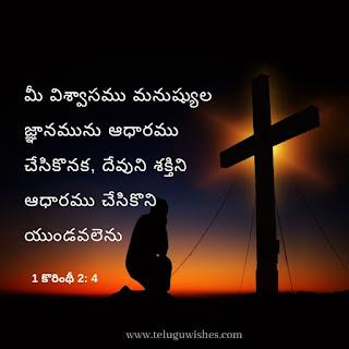 bible quotes in telugu language