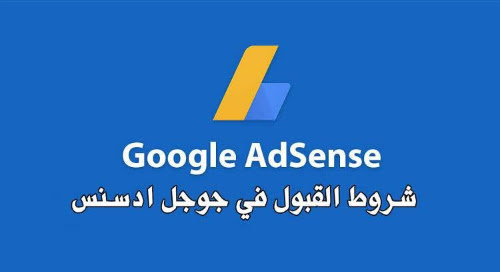 Simple conditions for admission to Adsense