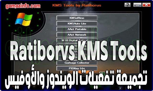 تحميل تجميعة تفعيلات الويندوز والأوفيس | Ratiborus KMS Tools