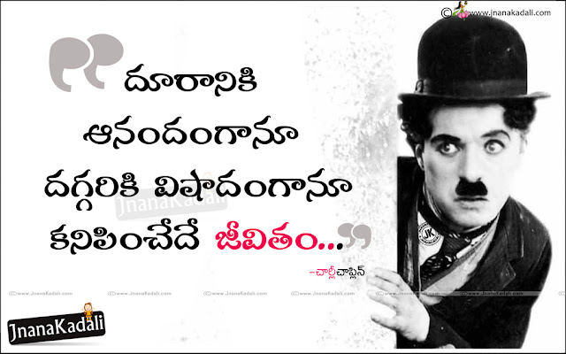 life quotes by charlie chaplin in Telugu, Telugu inspirational Quotes by chaplin