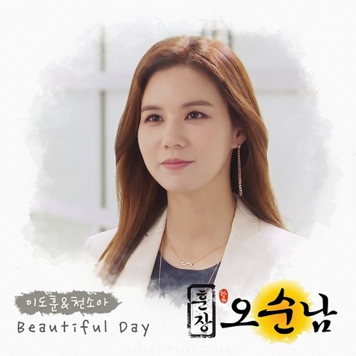 Lee DoHun, Cheon Soa – Teacher Oh Soon Nam OST Part.23