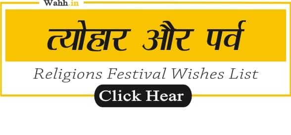 Religions Festival Wishes
