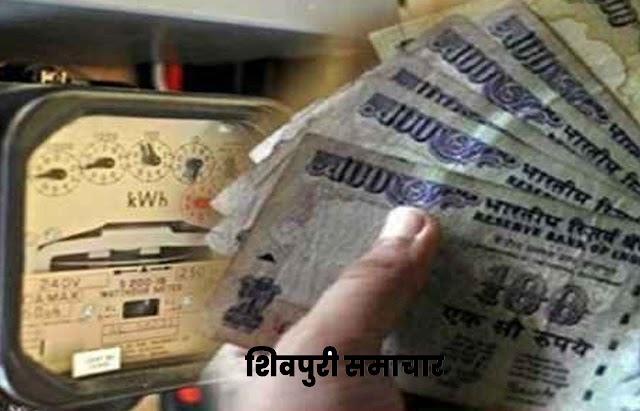 बिजली चोरी करने के गुर सिखाकर चोरी करता था मीटर रीडर, बिजीलैंस ने की कार्यवाही - SHIVPURI NEWS