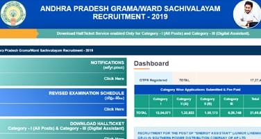 AP Grama Sachivalayam Hall Ticket 2019 District wise