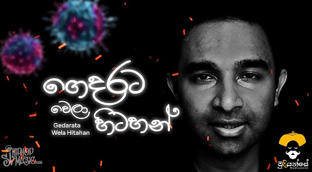 Mudiyanse - Gedarata Wela Hitahan (Vinod Attanayake)