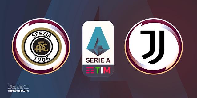 نتيجة مباراة سبيزيا ويوفنتوس اليوم 22 سبتمبر 2021 في الدوري الايطالي