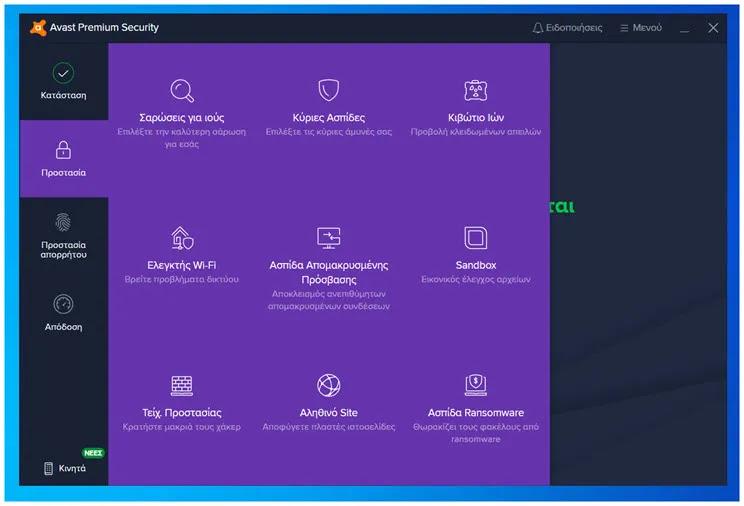 Avast Free Antivirus :  Η κορυφαία εφαρμογή για την προστασία του υπολογιστή σας σε πραγματικό χρόνο