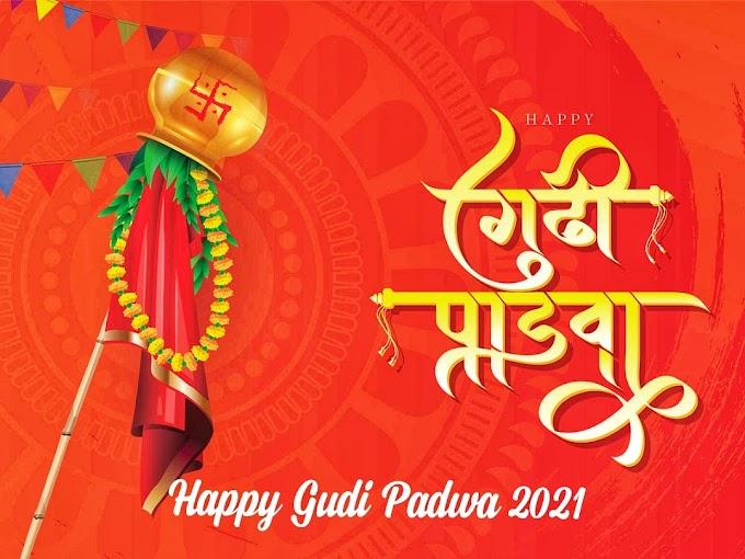 Gudi Padwa Wishes 2021 in Marathi||  गुडी पाडव्याच्या  हार्दिक शुभेचा २०२१
