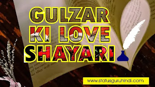 Gulzar ki shayari love in hindi, Gulzar ke likhen hue dil ko chho jane wale gaane, nazam, shayari, gazal, romanṭic aur life quoṭes har kisi ke dwara pasnd kiya jata hai. Status Guru Hindi