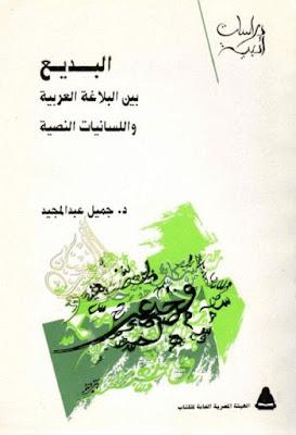 البديع بين البلاغة العربية واللسانيات النصية - جميل عبد المجيد , pdf