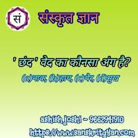 'Chhanda' - parts of veda
