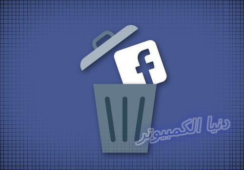حذف حساب الفيس بوك نهائيا,حذف حساب الفيس بوك,طريقة حذف حساب الفيس بوك نهائيا ولايمكن استرجاعة,كيفية حذف حساب الفيس بوك نهائيا,حذف حساب الفيس بوك نهائيا فورا,طريقة حذف حساب الفيس بوك نهائيا ولايمكن استرجاعه 2019,الفيس بوك,طريقة حذف حساب الفيس بوك نهائيا,حذف حساب الفيس,طريقة حذف حساب الفيس بوك,حذف,حذف حساب الفيس بوك نهائيا للايفون,فيس بوك,حذف حساب الفيس بوك من الجوال,رابط حذف حساب الفيس بوك نهائيا,حذف حساب الفيس بوك نهائيا مع الرسائل,طريقة حذف حساب الفيس بوك نهائيا ولا يمكن استرجاعها