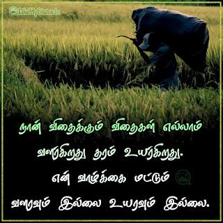 விவசாயி ஸ்டேட்டஸ்