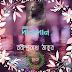 দীন দান || রবীন্দ্রনাথ ঠাকুর বাংলা কবিতা || Rabindranath Tagore Poems ||