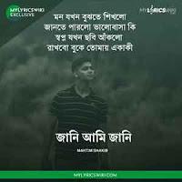 Jani Ami Jani Lyrics Mahtim Shakib
