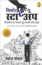 before you start up business ka sapna poora karney ki guide hindi by pankaj goyal ,business books in hindi, finance books in hindi, investment in hindi, money management books in hindi