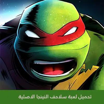 تحميل لعبة سلاحف النينجا الاصلية Ninja Turtles Legends اخر اصدار 2021