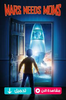 مشاهدة وتحميل فيلم ميلو ورحلة الانقاذ Mars Needs Moms 2011 مترجم عربي
