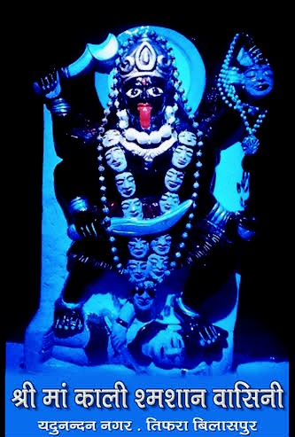 Tifra Kali Mandir : काली मन्दिर तिफरा छत्तीसगढ़ : Kali Mandir Tifra Bilaspur Chhattisgarh
