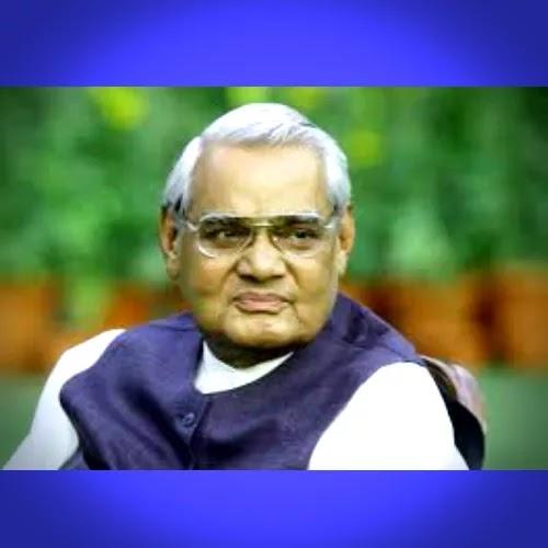 अटल बिहारी बाजपेई कब से आए थे राजनीति में