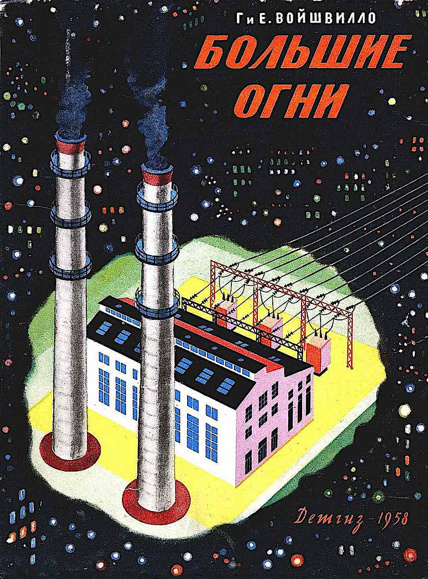 a 1958 Russian children's book illustration of a power generating factory